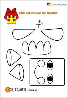 ντενεκεδούπολη Archives - Page 3 of 7 - International Day, November 17, School Projects, Classroom, Shapes, Cartoon, Kids, Crafts, Activities