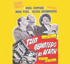 Jeep, periptero ki agapi on IMDb: Plot summary, synopsis, and more. Kiosk, Jeep, Cinema, Cards, Movies, Poster, Google, Photos, Pictures