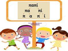 παιδαγωγικό υλικό παρέμβασης μαθησιακές δυσκολίες δυσλεξία  ειδική αγωγή