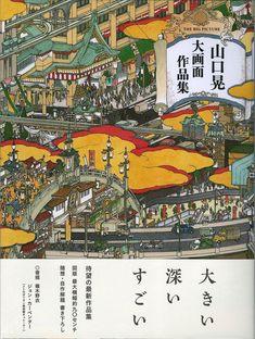 Japanese History According to Akira Yamaguchi Japanese Contemporary Art, Contemporary Paintings, Japanese Art, Architecture Artists, Spider Art, Japanese History, Yamaguchi, Asian Art, Akira