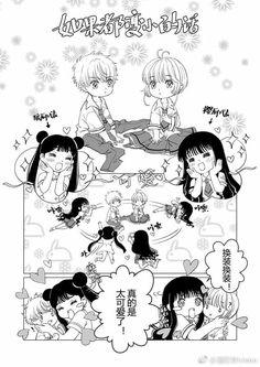 Sakura Card Captor, Cardcaptor Sakura, Yumeiro Patissiere, Xxxholic, Clear Card, Manga Artist, Manga Pages, Cute Anime Couples, Doujinshi
