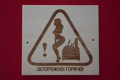 Sauna Hinweisschild  Saunaschild lasergravur Осторожно !Горячо!  170x150mm