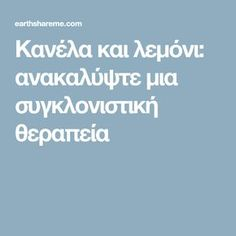Κανέλα και λεμόνι: ανακαλύψτε μια συγκλονιστική θεραπεία Health And Wellness, Health Tips, Health Fitness, Kai, Feeling Sick, Superfoods, Natural Remedies, Beauty Hacks, Medicine