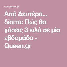 Από Δευτέρα... δίαιτα: Πώς θα χάσεις 3 κιλά σε μία εβδομάδα - Queen.gr Healthy Tips, Frozen, Health Fitness, Wellness, Workout, Cooking, Beauty, Food, Places