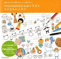 eBay | Illustration Step by Step Lesson by Mizutama - Japanese Book