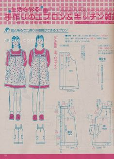 Dress Sewing Patterns, Sewing Patterns Free, Clothing Patterns, Homemade Aprons, Hue, Costume Tutorial, Modelista, Japanese Books, Apron Dress