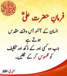 Hazrat Ali Sayings, Imam Ali Quotes, Urdu Quotes, Qoutes, Islamic Messages, Islamic Quotes, Quran Book, Mola Ali, Motivational Quotes