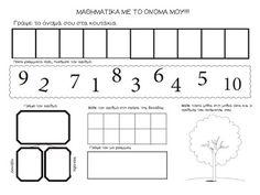 Πυθαγόρειο Νηπιαγωγείο: Τα μαθηματικά στο όνομά μου - Portfolio