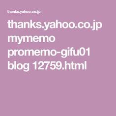 thanks.yahoo.co.jp mymemo promemo-gifu01 blog 12759.html