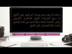 فضيحة وسيم يوسف | الشيخ عبدالعزيز الطريفي : الحاكم هو خليفة لرسول الله ص...