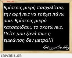 αστειες εικονες με ατακες Smart Quotes, Clever Quotes, Wise Quotes, Inspirational Quotes, Funny Greek Quotes, Sarcastic Quotes, Funny Quotes, Funny Statuses, Have A Laugh