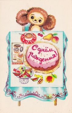 Vintage Birthday Postcard - 1977. Fine Arts, Moscow