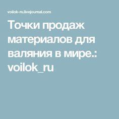 Точки продаж материалов для валяния в мире.: voilok_ru