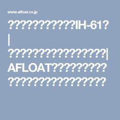 かきあげ前髪スタイル(IH-61)   ヘアカタログ・髪型・ヘアスタイル AFLOAT(アフロート)表参道・銀座・名古屋の美容室・美容院