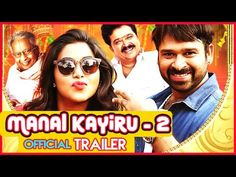 Manal Kayiru 2 2016 Telugu Movie Download Link