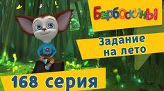 Барбоскины все серии подряд без - 168 серия. Задание на лето. Новые серии.
