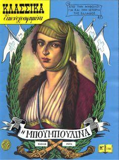 Laskarina Bouboulina Comic Book Characters, Fictional Characters, Classic Comics, Classic Books, Childrens Books, Dc Comics, Greece, Nostalgia, The Past
