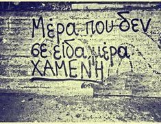 #greekposts #greekquotes