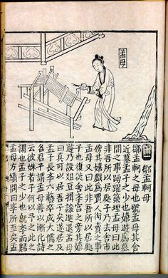 """Children and Youth in History   """"Mencius and his Mother: A Lesson Drawn from Weaving"""" [Literary Excerpt and Illustration]"""