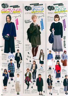 Japanese Zipper Magazine 日本雜誌 原宿系 青文字系 Japanese Street Fashion, Tokyo Fashion, Harajuku Fashion, Women's Summer Fashion, Korean Fashion, Japanese Winter Fashion, Street Style Magazine, Fashion Portfolio Layout, Fashion Magazin