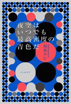 最果タヒ『夜空はいつでも最高密度の青色だ』 Book Design Design: Shun Sasaki CL :リトルモア