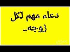 دعاء يهدي الزوج دعاء رجوع الزوج لزوجته Youtube Youtube Youtube Videos Video Editor