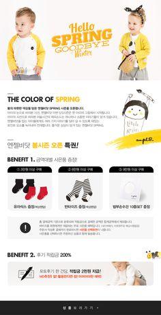 바비즈몰 - 바비즈몰 이벤트 Banner Design, Layout Design, The Colour Of Spring, Fashion Banner, Hello Spring, Baby Kids, Typography, Website, Children