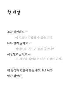 "[BY 콜라보출판사] 나는 아직도 관계가 어렵다우리는 정말 괜찮은 걸까?""혹시 쫓기듯 살고 있지 않나요?... Wise Quotes, Famous Quotes, Korean Phrases, Korean Drama Quotes, Love Actually, Korean Language, Proverbs, Cool Words, Sentences"