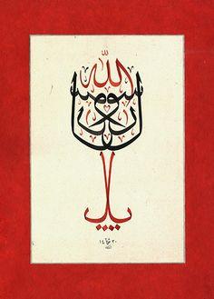 Ya Rasul Allah-.by Soraya Syed