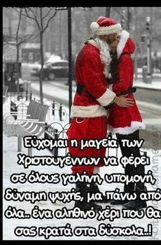 The best wishes !- The best wishes ! Christmas Words, Christmas Wishes, Xmas, Motivational Quotes, Inspirational Quotes, Greek Quotes, Illustrations And Posters, Christmas Sweaters, Diy And Crafts