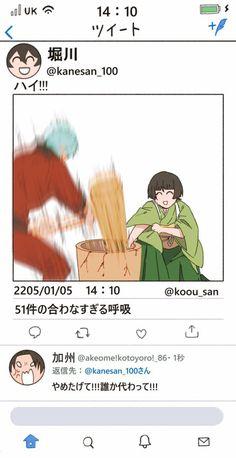 Cute Comics, Touken Ranbu, Doujinshi, Character Design, Tokyo Ghoul, Memories, Facebook, Illustration, Beauty