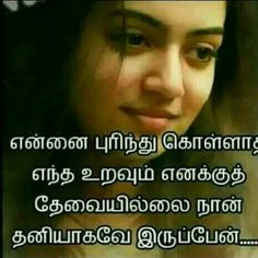 Sad images Pics in Tamil Quotes For Whatsapp DP – 45 + तमिल साद इमेजेज Fake Love Quotes, Tamil Love Quotes, Unique Quotes, Love Quotes With Images, Meaningful Quotes, Sad Life Quotes, Attitude Quotes, Movie Quotes, Wisdom Quotes