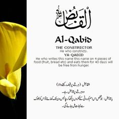 The 99 Beautiful Names of Allah with Urdu and English Meanings: 18- ALLAH names