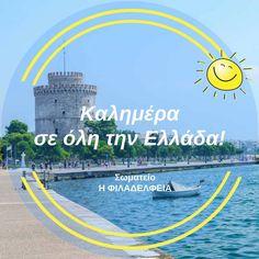 """Καλημέρα από το Σωματείο """"Η Φιλαδέλφεια"""" και το παράρτημα της στην Θεσσαλονίκη! Εσείς σε ποιο όμορφο μέρος βρίσκεστε σήμερα; Sports, Philadelphia, Hs Sports, Sport"""