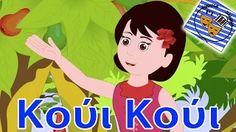 παιδικά τραγούδια ελληνικά - YouTube Disney Characters, Fictional Characters, Family Guy, Songs, Disney Princess, Reading, Youtube, Eye Makeup, Greek