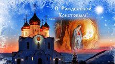 С РОЖДЕСТВОМ ХРИСТОВЫМ 2017 красивая рождественская песня