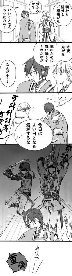 「【腐】ついろぐ」/「かずきち」の漫画 [pixiv]