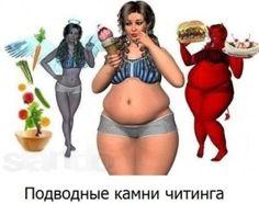 диета или правильное питание как похудеть