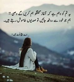 Love Poetry Images, Poetry Pic, Poetry Lines, Best Urdu Poetry Images, Image Poetry, Urdu Funny Poetry, Poetry Quotes In Urdu, Urdu Poetry Romantic, Love Poetry Urdu