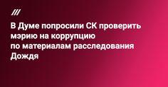 В Думе попросили СК проверить мэрию на коррупцию по материалам расследования Дождя