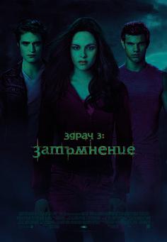 Изтегли субтитри за филма: Здрач 3: Затъмнение / The Twilight Saga: Eclipse (2010). Намерете богата видеотека от български субтитри на нашия сайт.