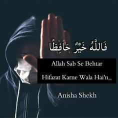 Urdu Quotes, Islamic Quotes, Mixed Feelings Quotes, Bindas Log, Deep Words, Deen, Friends Forever, Cute Couples, Allah
