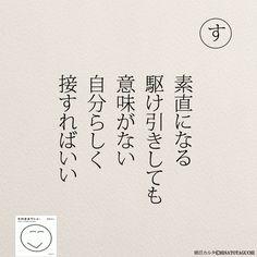 素直になれない|女性のホンネ川柳 オフィシャルブログ「キミのままでいい」Powered by Ameba