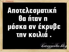 Funny Phrases, Funny Quotes, Good Morning Beautiful Images, Funny Drawings, Greek Quotes, Funny Images, Jokes, Humor, Corona