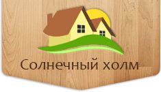Строительство и продажа загородных домов эконом класа - клееный брус, каменные, каркасные в Москве и в Московской области   Готовые дома - Солнечный холм