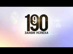 Новости холдинга 1 9 90  Закон успеха 18 02 18   1990   1 9 90   Богдан ...