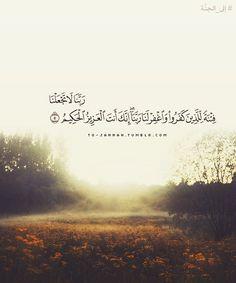 المُمتحنة |Al-Mumtahanah