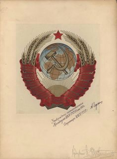 Original design for the state emblem of the Soviet Union, 1936 version. Communist Propaganda, Propaganda Art, Political Posters, Russian Revolution, Soviet Art, Old Postcards, Book Illustration, Vintage Posters, Graphic Art