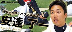 オリックス・バファローズ 安達 了一選手【後編】 「『バスター&ラン』を成功させる極意」 | 2015年インタビュー | 高校野球ドットコム