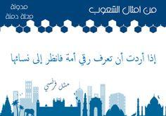مدونة محلة دمنة: من الأمثال الشعبية .. أمثال فرنسية